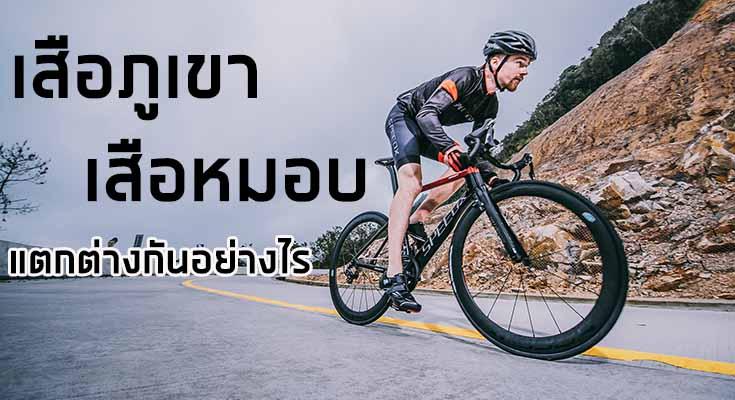 Road bike Speed